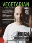 Журнал VEGETARIAN, декабрь-январь 2011