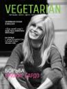Журнал VEGETARIAN, февраль 2012