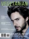 Журнал VEGETARIAN, март (2012)