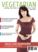 Журнал VEGETARIAN, апрель (2012)