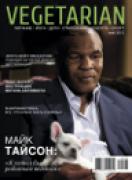 Журнал VEGETARIAN, май 2012