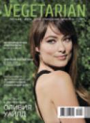 Журнал VEGETARIAN, июнь (2012)