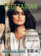 Журнал VEGETARIAN, август (2012)