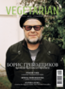 Журнал VEGETARIAN, сентябрь (2012)