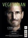 Журнал VEGETARIAN, ноябрь (2012)