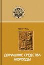 Домашние средства аюрведы, Лад В.