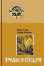 Травы и специи. 5-е изд., расширенное, Лад В.