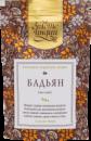 Анис звёздчатый/Бадьян целый (Star Anis), 50 г